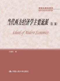 研究生教学用书·教育部学位管理与研究生教育司推荐:当代西方经济学主要流派(第二版)