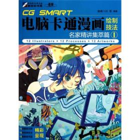 CG SMART 电脑卡通漫画绘制技法:名家精讲集萃篇1