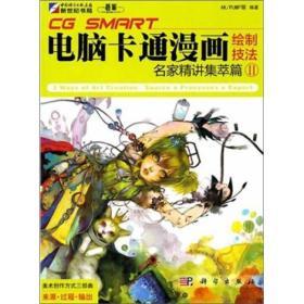 CG SMART 电脑卡通漫画绘制技法-名家精讲集萃篇 Ⅱ