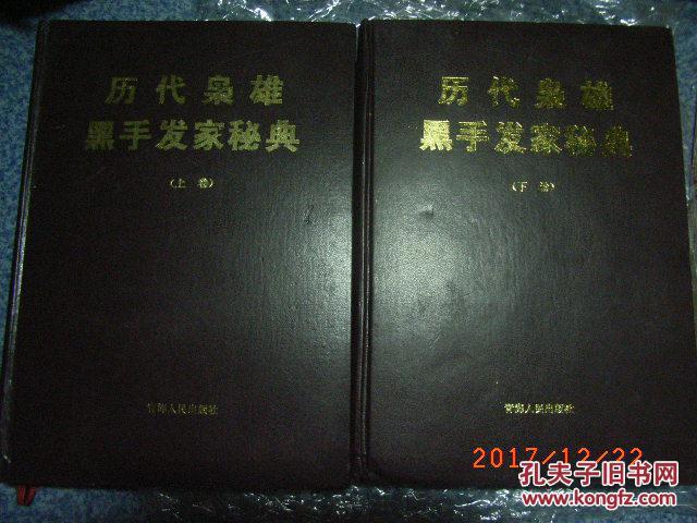 《历代枭雄黑手发家秘典》上下册 一版一印 厚册