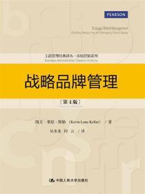 送书签zi-9787300198699-战略品牌管理
