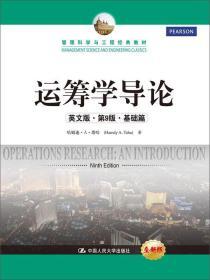 运筹学导论(英文版·第9版·基础篇)(管理科学与工程经典教材)