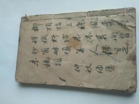 濒湖二十七脉歌 清或民国毛笔手抄本(约61页120面,年代请自鉴)