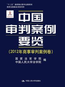 中国审判案例要览:2012年商事审判案例卷