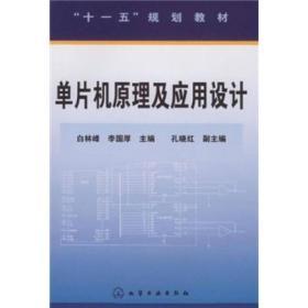 单片机原理及应用设计