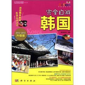 完全自游韩国(2012-2013升级版)