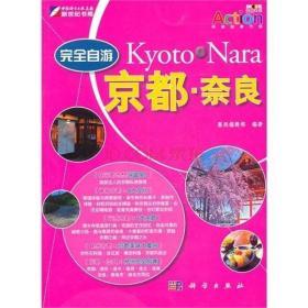完全自游京都·奈良(2012-2013升级版)