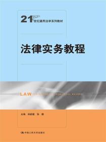 法律實務教程(21世紀通用法學系列教材)