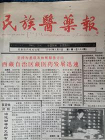 民族医药报1996年(合订本)