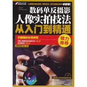 数码单反摄影人像实拍技法从入门到精通