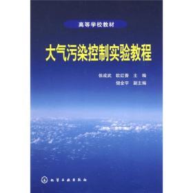大气污染控制实验教程