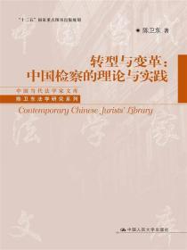 中国当代法学家文库·陈卫东法学研究系列·转型与变革:中国检察的理论与实践