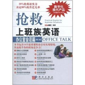 抢救上班族英语【办公室会话篇】(第二版)