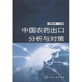 中国农药出口分析与对策
