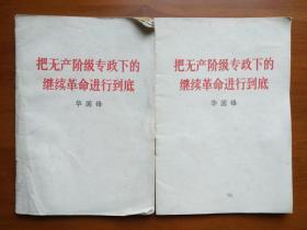 把无产阶级专政下的继续革命进行到底 华国锋  两本