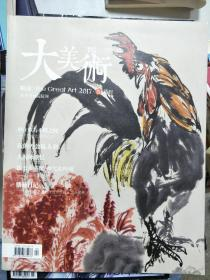 (正版现货~)精品大美术 2017五月刊