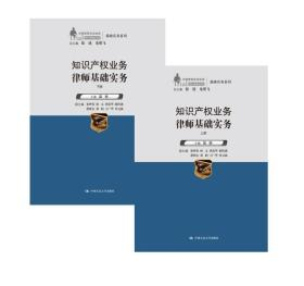 知识产权业务律师基础实务(上下册)(中国律师实训经典·基础施)