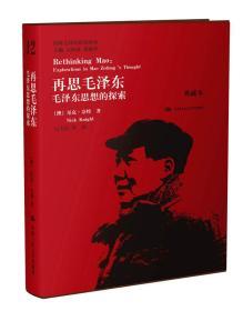 再思毛泽东:毛泽东思想的探索(国外毛泽东研究译丛12)