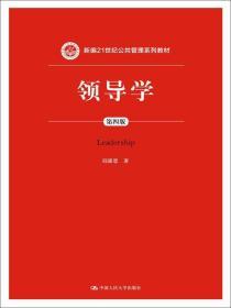 領導學(第四版)(新編21世紀公共管理系列教材)