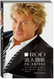 浪人情歌:罗德·斯图尔特自传
