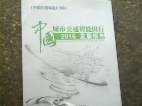 中国城市交通智能出行发展报告2016【品佳正版】