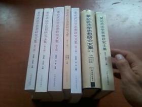 董必武法学思想研究文集(1、2、5、6、7、10、16)共7本合售