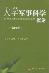 大学军事科学概论(第四版)