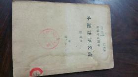 清文评注读本 第四册