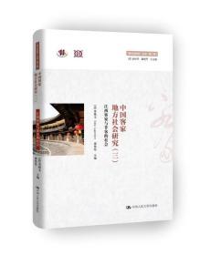 """中国客家地方社会研究(三)·江西客家与非客的社会/""""跨文化研究""""丛书(第二辑)"""