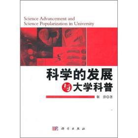 科学的发展与大学科普