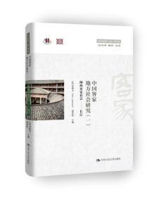 """中国客家地方社会研究(一)·闽西客家社会 长汀/""""跨文化研究""""丛书(第二辑)"""