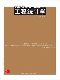 工程统计学(第5版)(统计学经典译丛)9787300199511