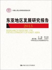 东亚地区发展研究报告(2013)