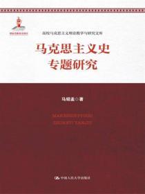马克思主义史专题研究/高校马克思主义理论教学与研究文库