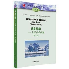 环境科学——全球关注的问题 (第13版)/大学环境教育丛书(影印版)