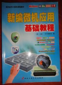 新编微机应用基础教程(第二版)WINDOWS98ME2000环境