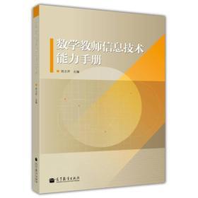 数学教师信息技术能力手册(附光盘)