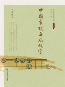 中国象棋名局欣赏(国学教养教育丛书)