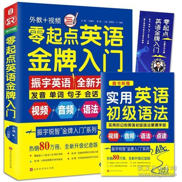零起点英语金牌入门:发音单词句子会话一本通(全新修订升级版 随书附赠语法手册)