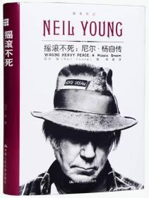 摇滚不死:尼尔·杨自传
