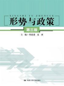 二手形势与政策第三版 程思进 夏冰 中国人民大学出版社 9787300248028n