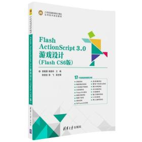 Flash ActionScript3.0游戏设计(Flash CS6版)
