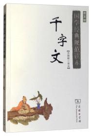 国学经典规范读本:千字文(普及版)