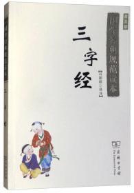国学经典规范读本:三字经(普及版)