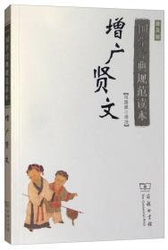 國學經典規范讀本:增廣賢文(普及版)