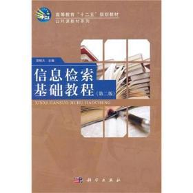 信息检索基础教程(第2版)