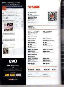 中国汽车画报2014年第1期.总第209期