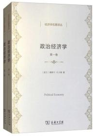 政治经济学(套装全2卷)/经济学名著译丛