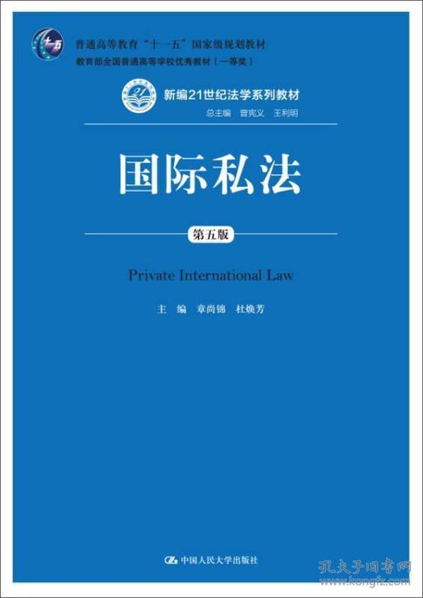 """国际私法(第五版)/新编21世纪法学系列教材·普通高等教育""""十一五""""国家级规划教材"""