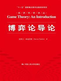 博弈论导论9787300199931泰迪里斯中国人民大学出版社